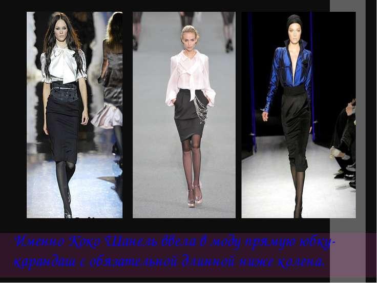 Именно Коко Шанель ввела в моду прямую юбку-карандаш с обязательной длинной н...
