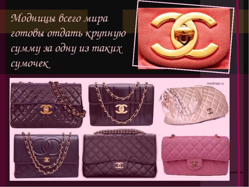 Модницы всего мира готовы отдать крупную сумму за одну из таких сумочек