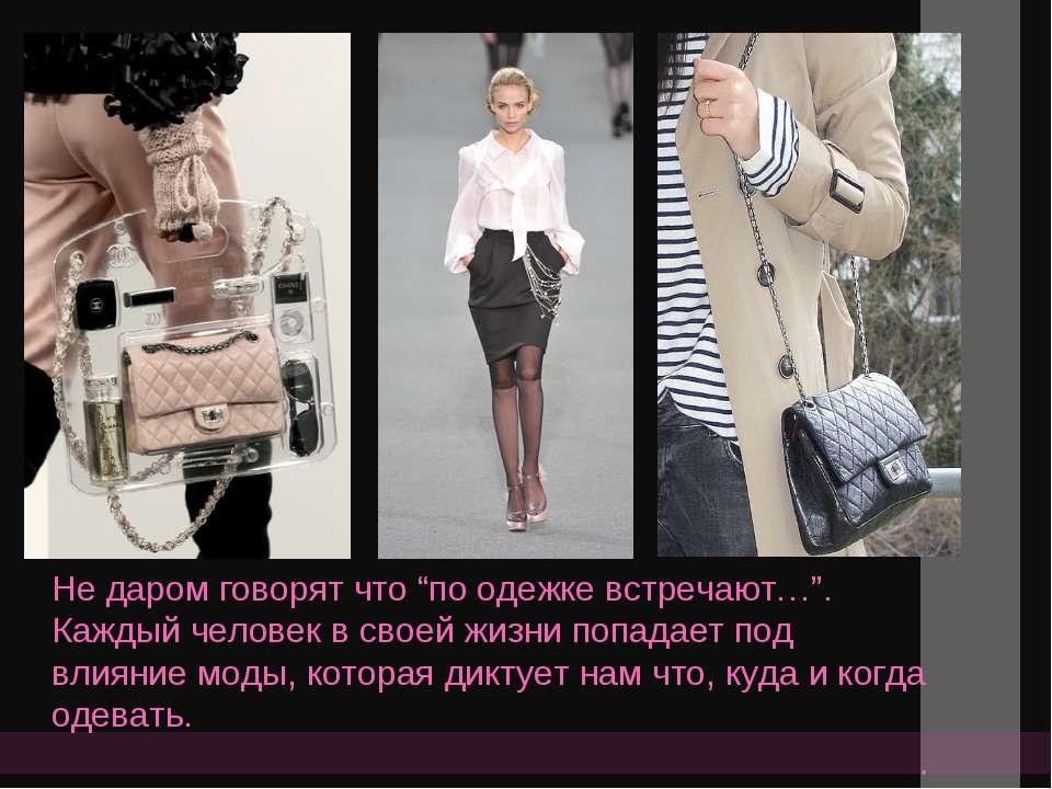 """Не даром говорят что """"по одежке встречают…"""". Каждый человек в своей жизни поп..."""