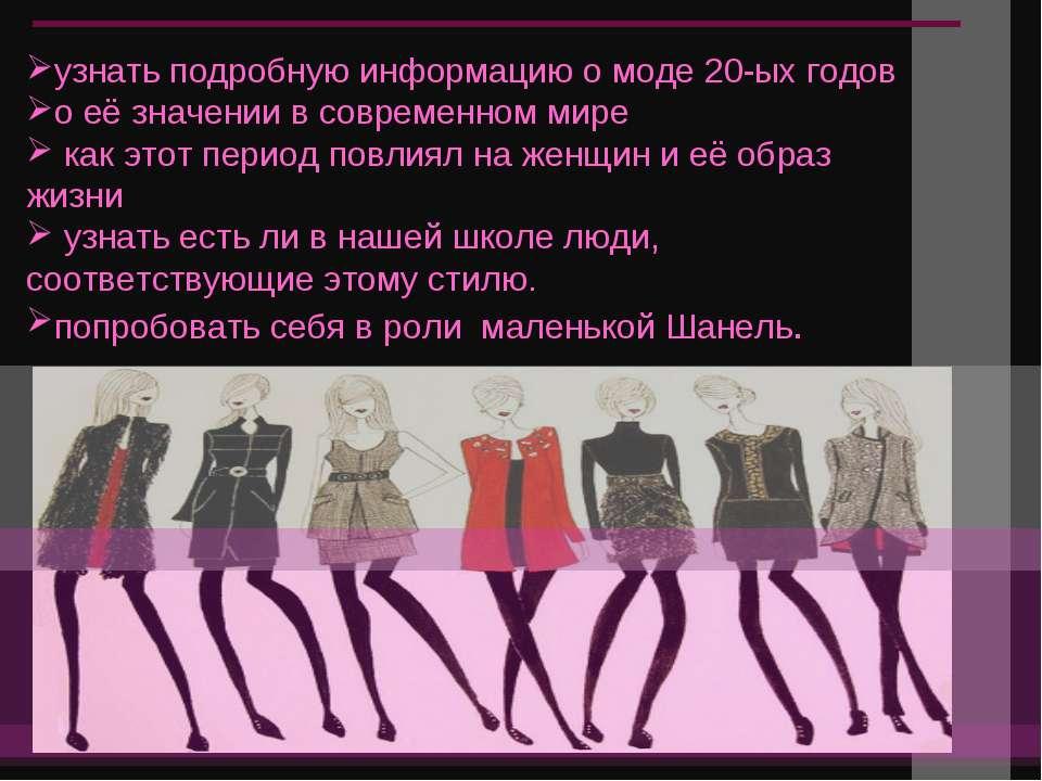 узнать подробную информацию о моде 20-ых годов о её значении в современном ми...