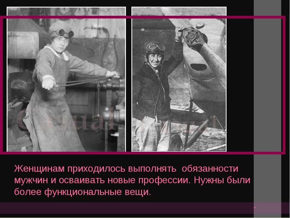 Женщинам приходилось выполнять обязанности мужчин и осваивать новые профессии...