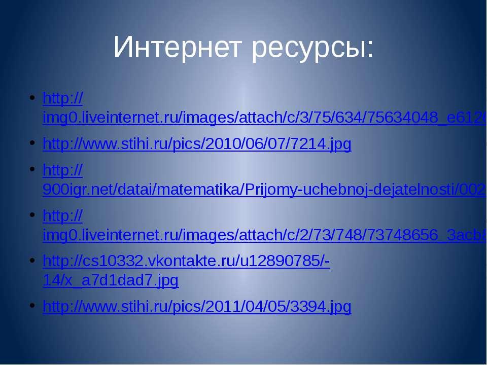 Интернет ресурсы: http://img0.liveinternet.ru/images/attach/c/3/75/634/756340...