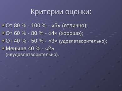 Критерии оценки: От 80 % - 100 % - «5» (отлично); От 60 % - 80 % - «4» (хорош...