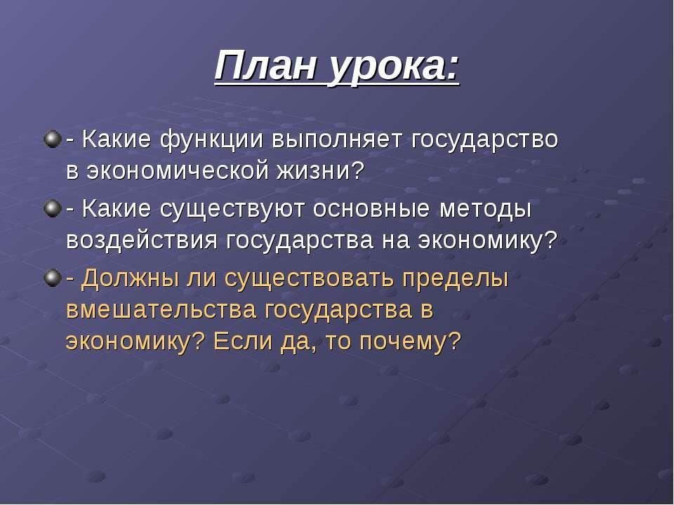 План урока: - Какие функции выполняет государство в экономической жизни? - Ка...