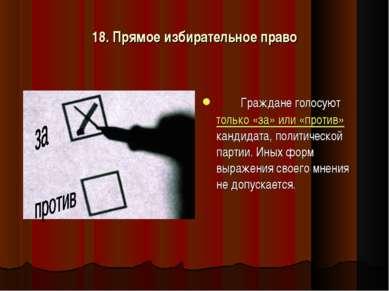 18. Прямое избирательное право Граждане голосуют только «за» или «против» кан...