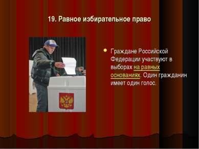 19. Равное избирательное право Граждане Российской Федерации участвуют в выбо...