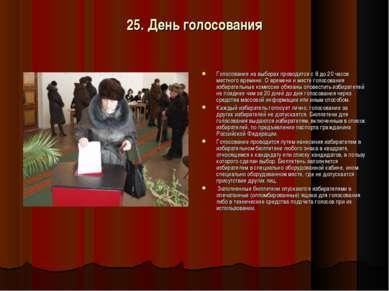 25. День голосования Голосование на выборах проводится с 8 до 20 часов местно...