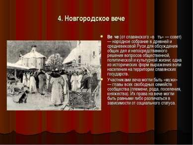 4. Новгородское вече Ве че (от славянского «вѣтъ» — совет) — народное собрани...