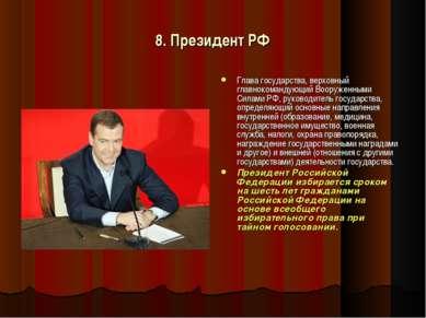 8. Президент РФ Глава государства, верховный главнокомандующий Вооруженными С...