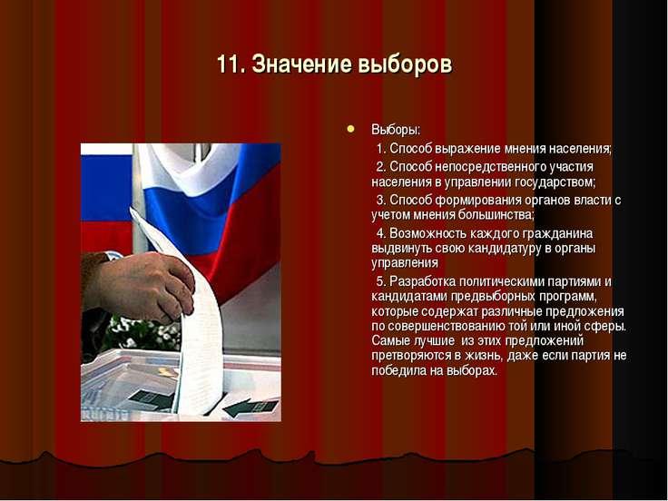 11. Значение выборов Выборы: 1. Способ выражение мнения населения; 2. Способ ...
