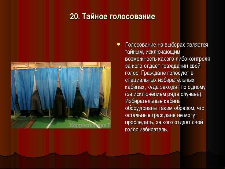 20. Тайное голосование Голосование на выборах является тайным, исключающим во...
