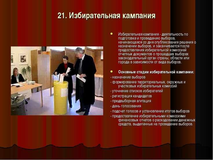 21. Избирательная кампания Избирательная кампания - деятельность по подготовк...