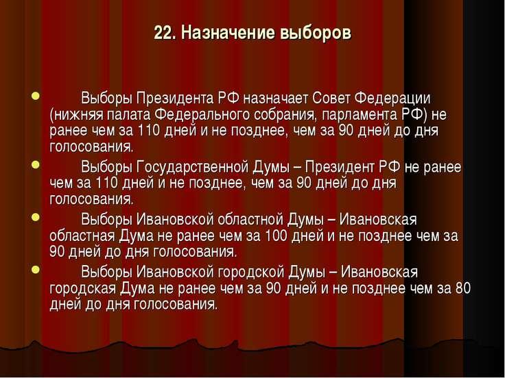 22. Назначение выборов Выборы Президента РФ назначает Совет Федерации (нижняя...