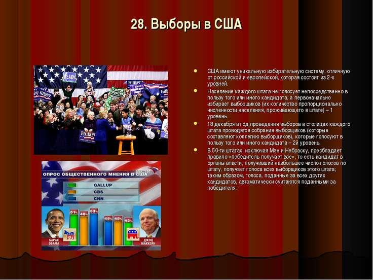 28. Выборы в США США имеют уникальную избирательную систему, отличную от росс...