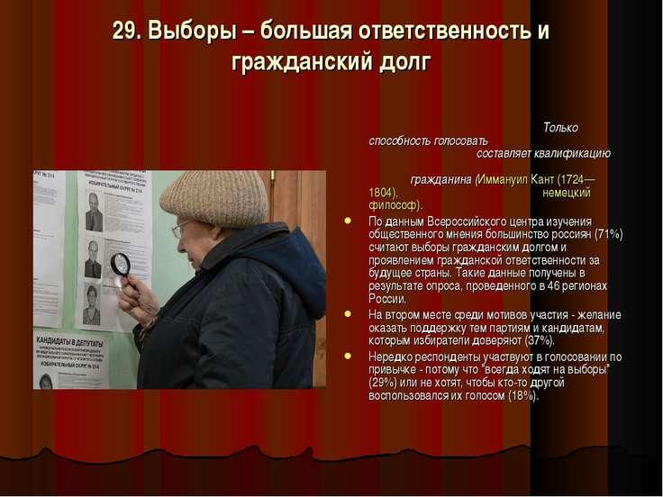 29. Выборы – большая ответственность и гражданский долг Только способность го...