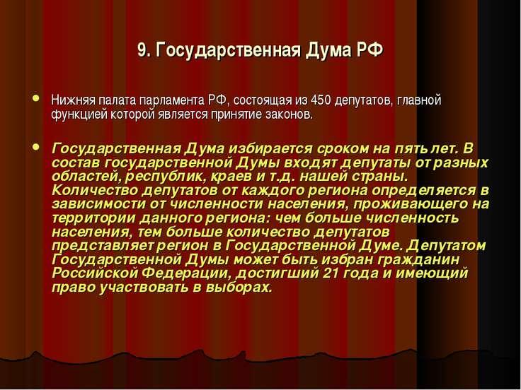 9. Государственная Дума РФ Нижняя палата парламента РФ, состоящая из 450 депу...