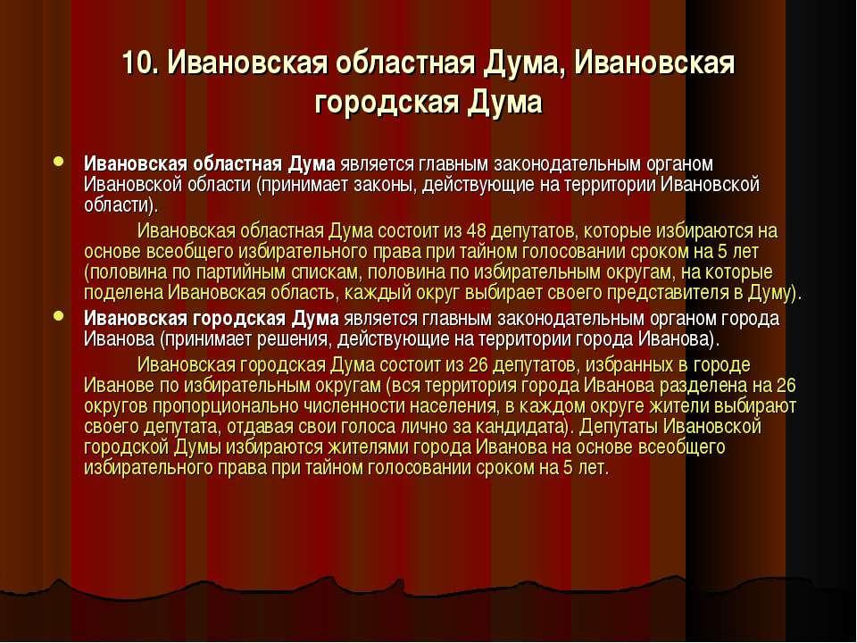 10. Ивановская областная Дума, Ивановская городская Дума Ивановская областная...