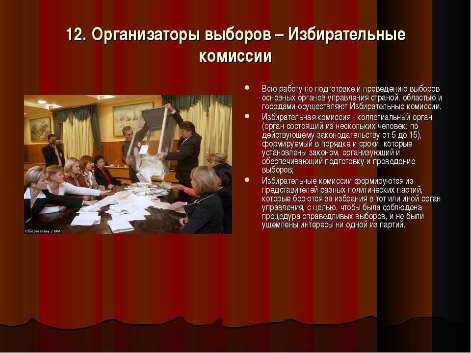 12. Организаторы выборов – Избирательные комиссии Всю работу по подготовке и ...