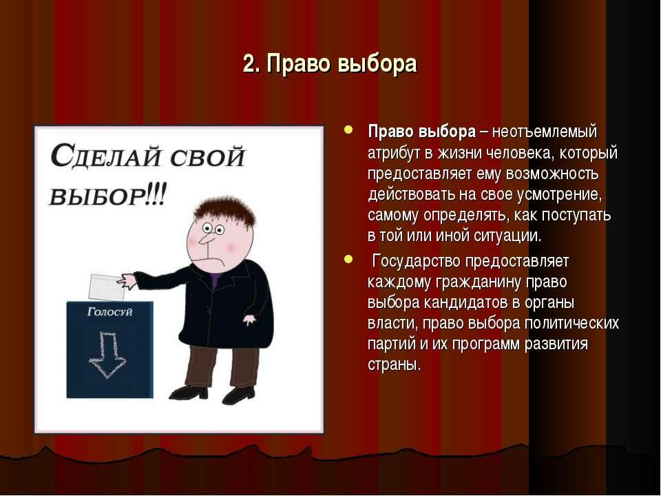 2. Право выбора Право выбора – неотъемлемый атрибут в жизни человека, который...