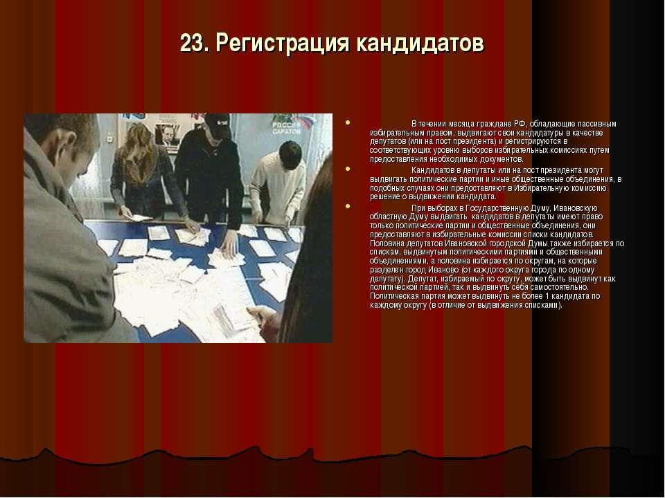 23. Регистрация кандидатов В течении месяца граждане РФ, обладающие пассивным...