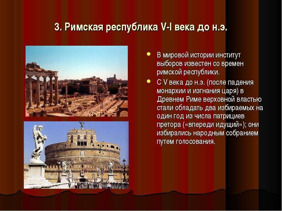 3. Римская республика V-I века до н.э. В мировой истории институт выборов изв...