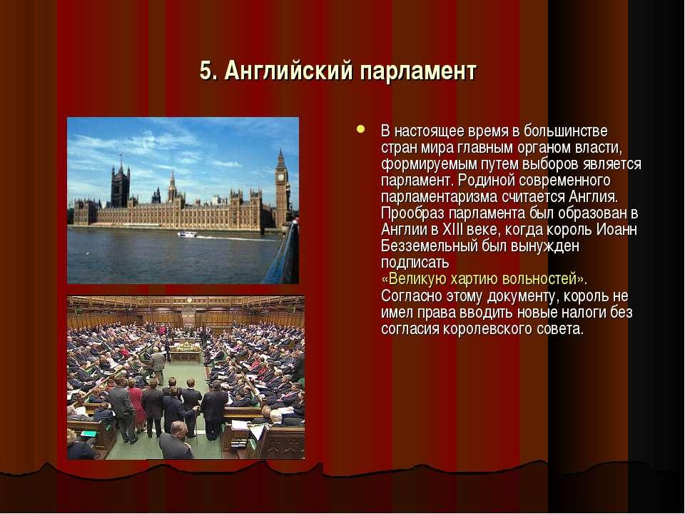 5. Английский парламент В настоящее время в большинстве стран мира главным ор...
