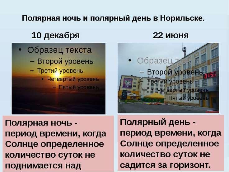Полярная ночь и полярный день в Норильске. 10 декабря 22 июня Полярный день -...