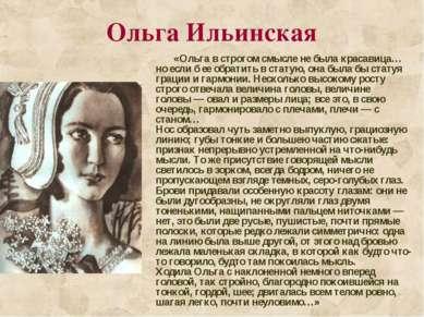 Ольга Ильинская «Ольга в строгом смысле не была красавица… но если б ее обрат...