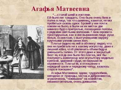 """Агафья Матвеевна """"…с голой шеей и локтями. Ей было лет тридцать. Она была оче..."""
