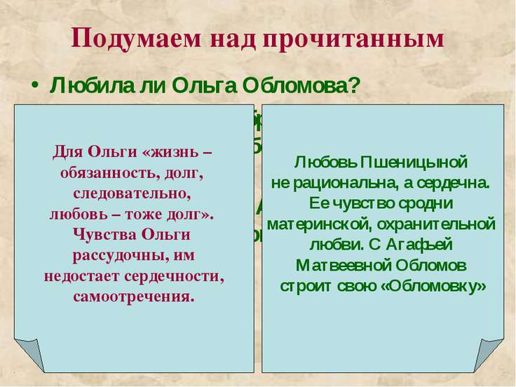 Подумаем над прочитанным Любила ли Ольга Обломова? Почему состоялся брак Ольг...