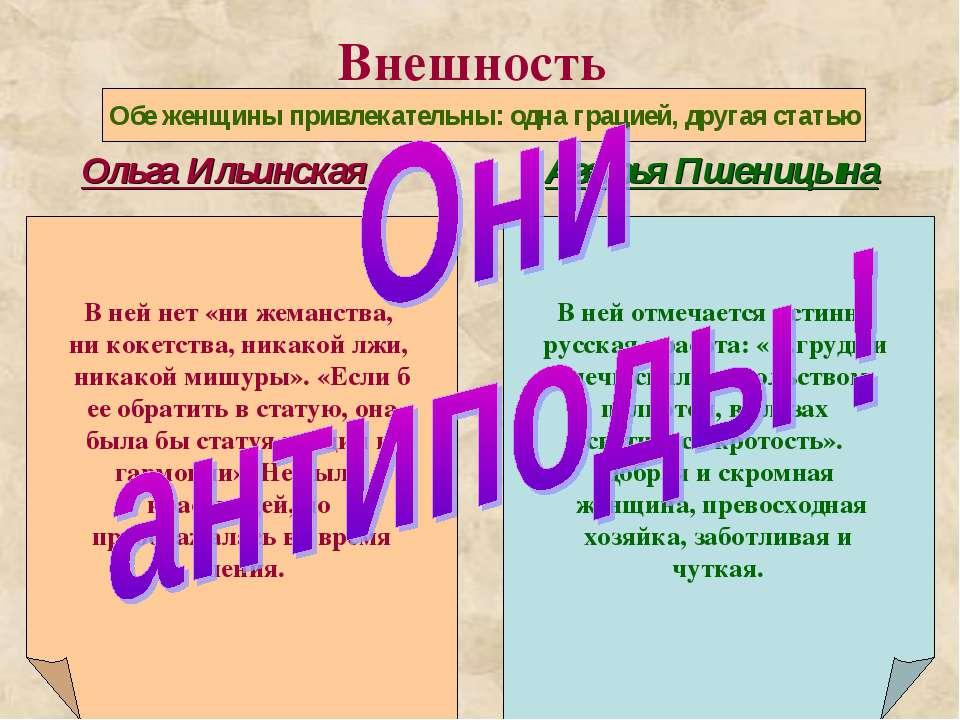 Внешность Ольга Ильинская Агафья Пшеницына Обе женщины привлекательны: одна г...