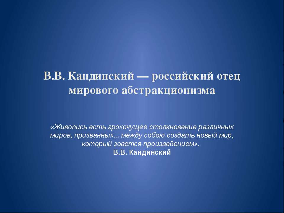 В.В. Кандинский — российский отец мирового абстракционизма «Живопись есть гро...