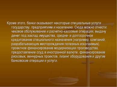 Кроме этого, банки оказывают некоторые специальные услуги государству, предпр...