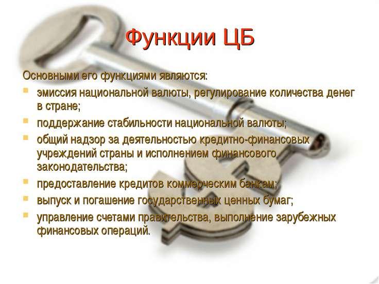 Функции ЦБ Основными его функциями являются: эмиссия национальной валюты, рег...