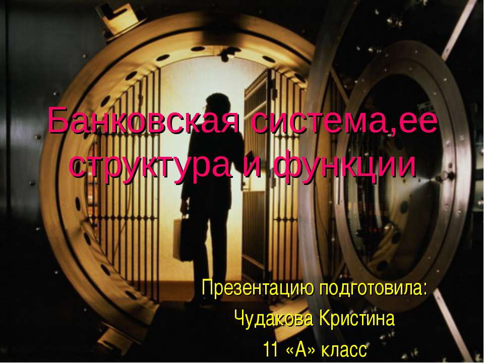 Банковская система,ее структура и функции Презентацию подготовила: Чудакова К...