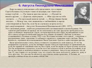 6. Августа Леонидовна Миклашевская Даже на минуту невозможно себе представить...
