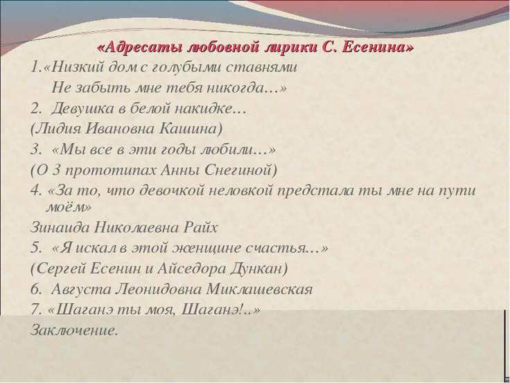 «Адресаты любовной лирики С. Есенина» 1.«Низкий дом с голубыми ставнями Не за...