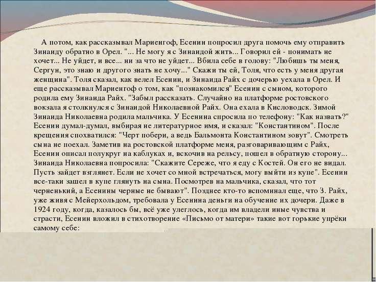 А потом, как рассказывал Мариенгоф, Есенин попросил друга помочь ему отправит...