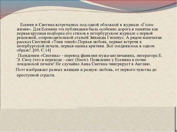 Есенин и Снегина встречались под одной обложкой в журнале «Голос жизни». Для ...
