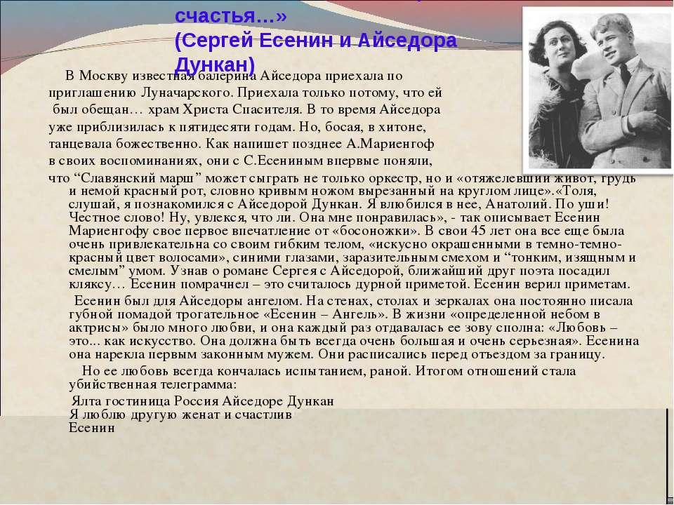 В Москву известная балерина Айседора приехала по приглашению Луначарского. Пр...