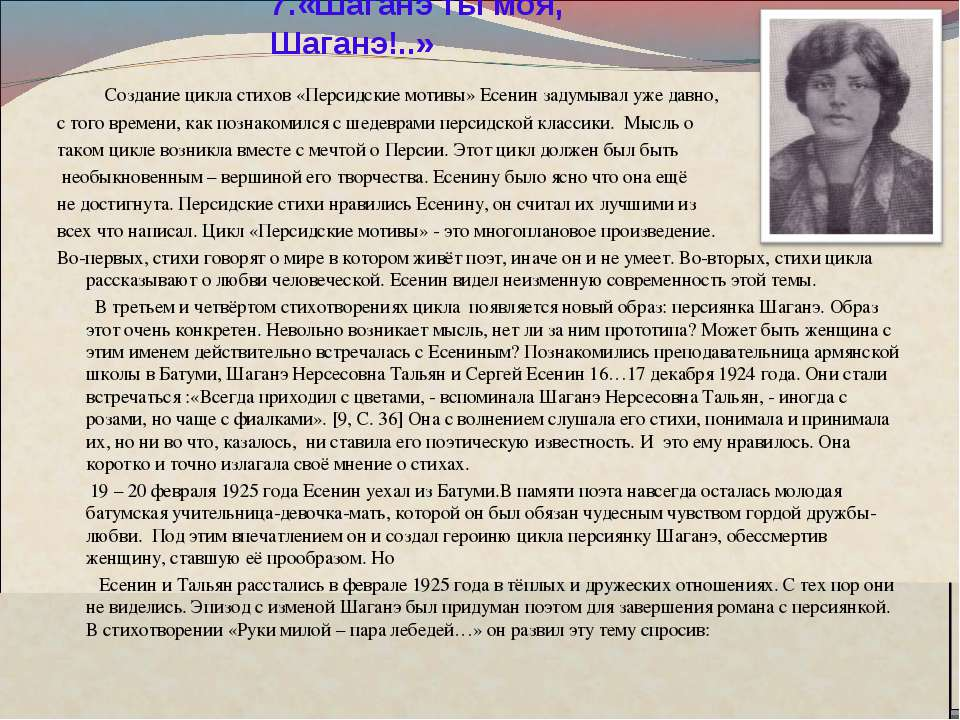 7.«Шаганэ ты моя, Шаганэ!..» Создание цикла стихов «Персидские мотивы» Есенин...