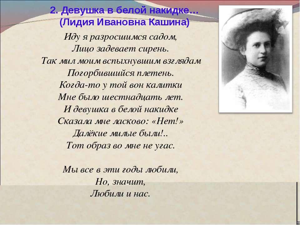 2. Девушка в белой накидке… (Лидия Ивановна Кашина) Иду я разросшимся садом, ...