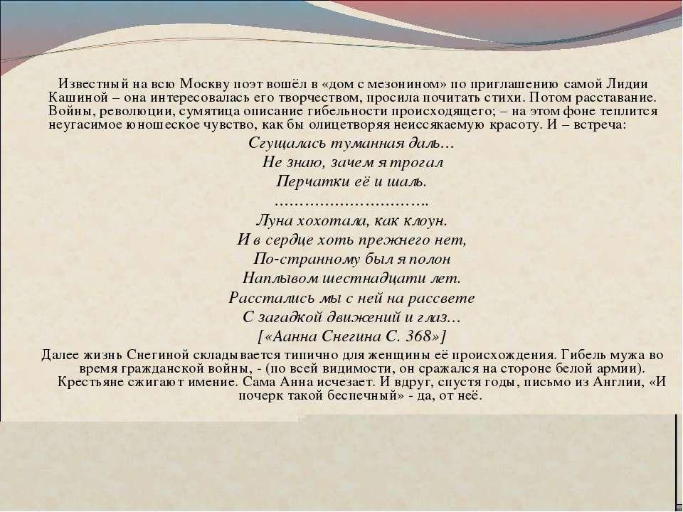 Известный на всю Москву поэт вошёл в «дом с мезонином» по приглашению самой Л...