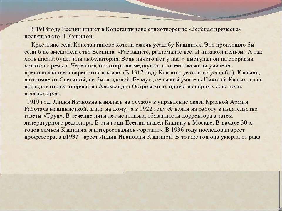В 1918году Есенин пишет в Константинове стихотворение «Зелёная прическа» посв...