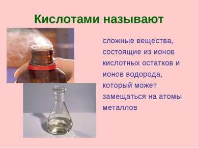 Кислотами называют сложные вещества, состоящие из ионов кислотных остатков и ...