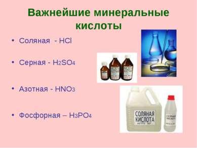 Важнейшие минеральные кислоты Соляная - HCl Серная - H2SO4 Азотная - HNO3 Фос...