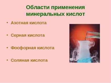 Области применения минеральных кислот Азотная кислота Серная кислота Фосфорна...