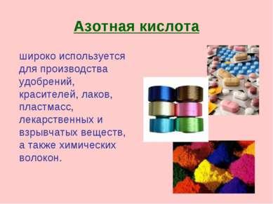 Азотная кислота широко используется для производства удобрений, красителей, л...