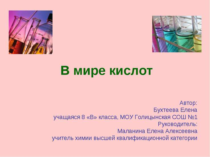 В мире кислот Автор: Бухтеева Елена учащаяся 8 «В» класса, МОУ Голицынская СО...