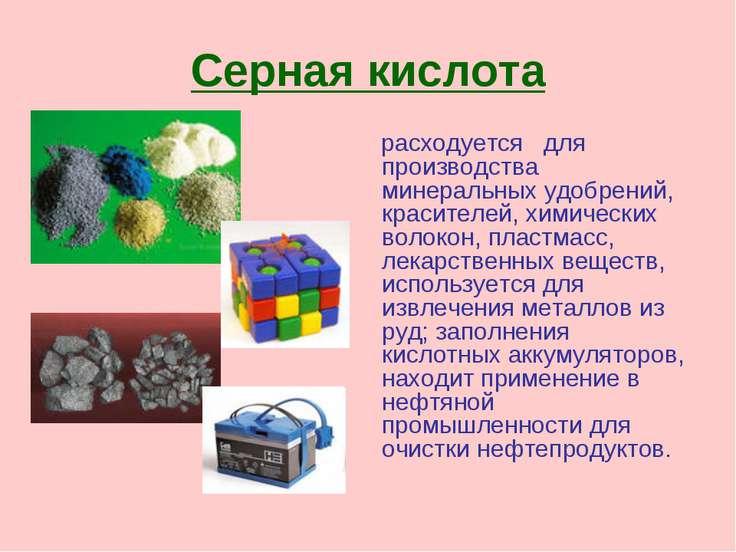 Серная кислота расходуется для производства минеральных удобрений, красителей...